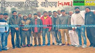 🔴 Rajli Vs Gorkhpur Kirmara Kabaddi Cup Final Live , किरमारा कबड्डी  कप लाईव  HARYANA SPORTS LIVE ,