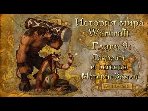 [WarCraft] История мира Warcraft. Глава 9: Таурены и легенды Матери-Земли