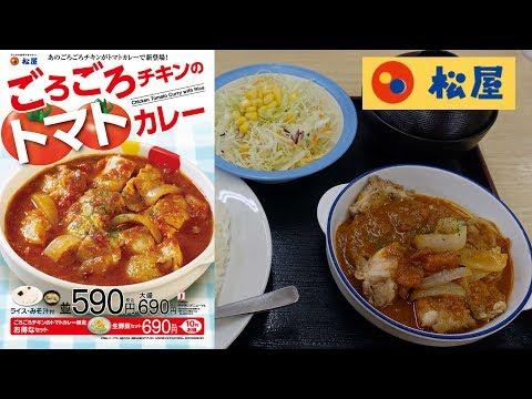 【松屋】のごろごろチキンのトマトカレー Chicken Tomato Curry with Rice of MATSUYA.【飯動画】