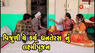 Vijuliye Karyu Dhanteras nu Laxmi Poojan | Gujarati Comedy | One Media