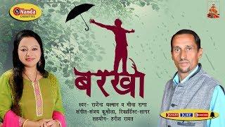 Barkha | Rajendra Dhasmana | Meena Rana | New Uttrakhandi Garhwali Song