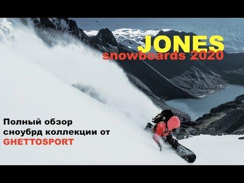 Сноуборды Jones Snowboards 2020 - обзор всей коллекции. Snowboard News.