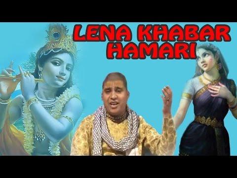 Lena Khabar Hamari || Latst Krishna Bhajan || Shyam Saloni Surat || Chitra Vichitra #Saawariya