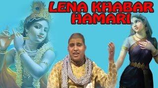 Lena Khabar Hamari    Latst Krishna Bhajan    Shyam Saloni Surat    Chitra Vichitra #Saawariya