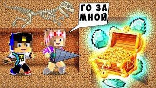 РЕБЕНОК И ДЕВУШКА КАК НАЙТИ КЛАД НУБА И ПРО  МАЙНКРАФТ В РЕАЛЬНОЙ ЖИЗНИ ВИДЕО ТРОЛЛИНГ Minecraft