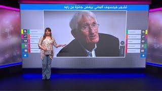 أشهر فيلسوف ألماني يحرج الإمارات بقبوله جائزة الشيخ زايد ثم رفضها!