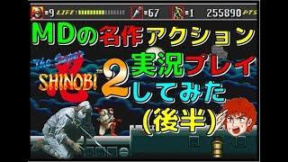 メガドライブ の名作 アクション ザ・スーパー忍2 を実況プレイしてみた 後編(MD)