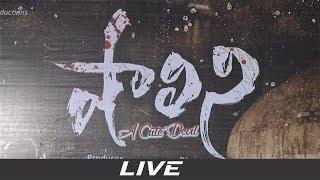 Shalini Movie Audio Launch LIVE | TFPC