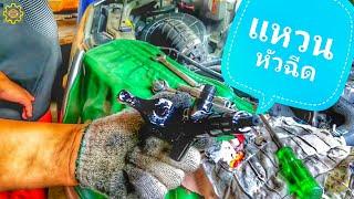 DIY.EP 201 อาการแหวนรองหัวฉีดหลวม วิธีทำความสะอาดอินเตอร์คูลเลอร์แบบง่าย Washer nozzles, loose