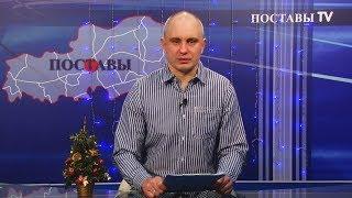 """ИНФОРМАЦИОННАЯ ПРОГРАММА """"ИТОГИ"""" 21 ДЕКАБРЯ 2018"""