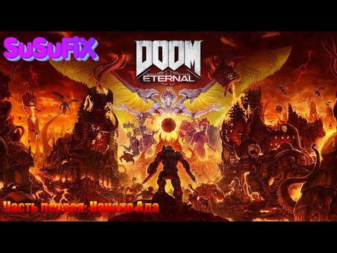 Doom Eternal - Ад на Земле