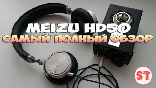 Meizu HD50 - наушники для современных стилей, полный обзор