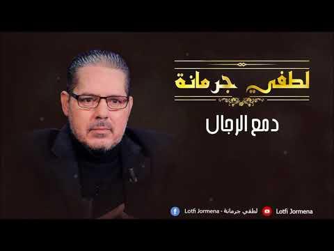 Lotfi Jormena - Damaâ El Rjel | لطفي جرمانة - دمع الرجال