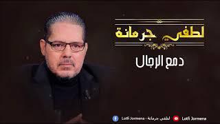 Lotfi Jormena - Damaa El Rjel | لطفي جرمانة - دمع الرجال
