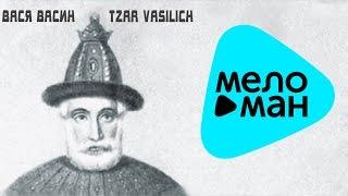 Вася Васин  - Царь Василич   (Альбом 2011)