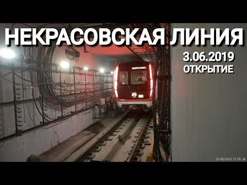 Некрасовская линия метро (поездка) // 3 июня 2019