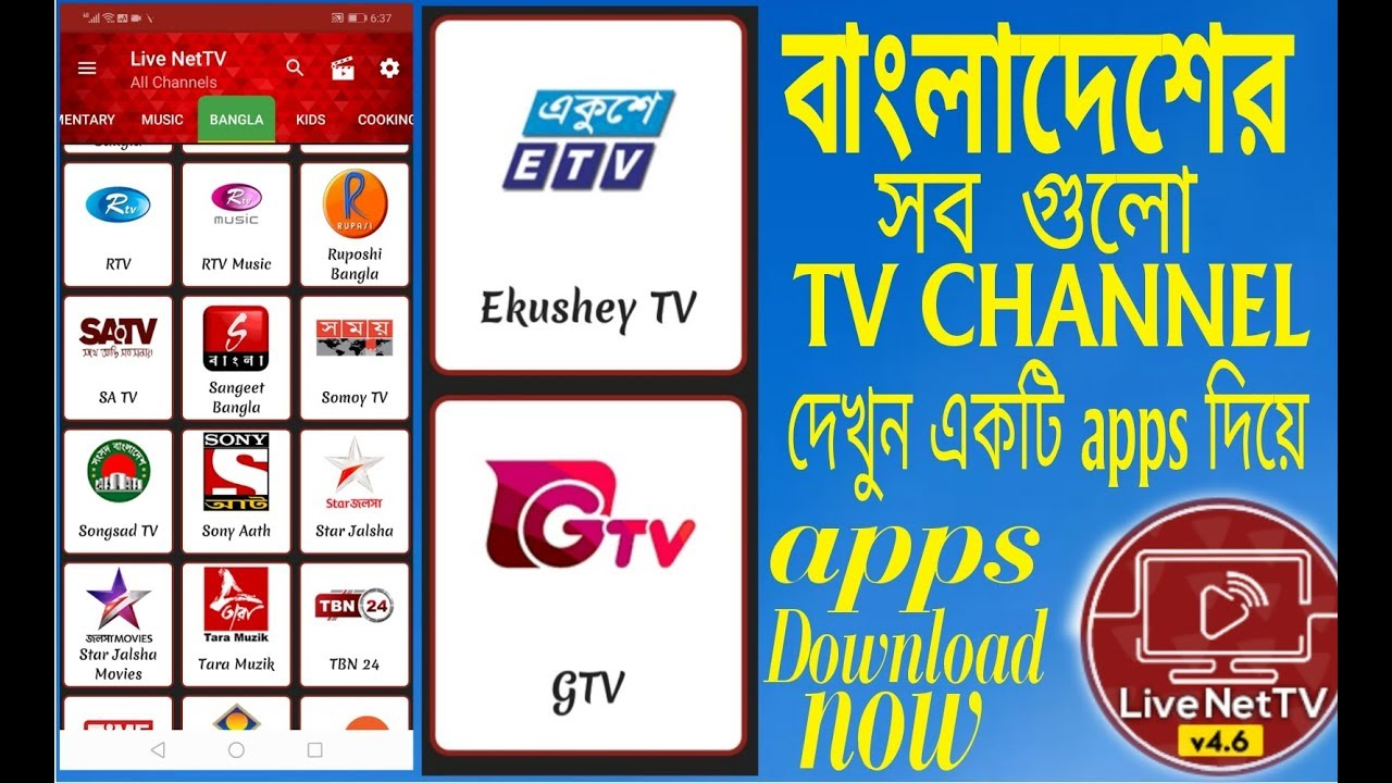 How to see bangla all tv and watch bangladesh all cricket live and apps  download now liveNet tv