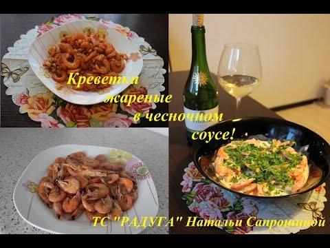 Приготовить Жареные креветки в чесночном соусе. 3 рецепта онлайн видео
