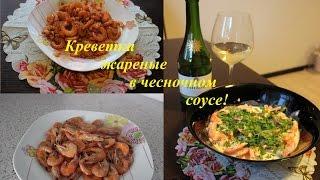 Жареные креветки в чесночном соусе. 3 рецепта!
