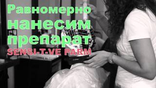 Химическая завивка волос sensi-t-ve perm
