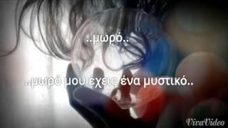 Beautiful Lie.. KeeMo feat Cosmo Klein Greek subs-Greek lyrics