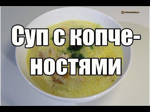 Сырный суп с копченостями в мультиварке