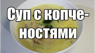 Суп с копченостями / Smoked chicken soup | Видео Рецепт