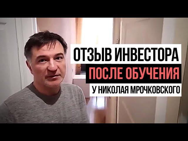 Куда вложить деньги: Инвесторская квартира запущенная без денег | Кейс ученика Николая Мрочковского