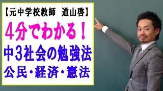 道山ケイ 友達募集中〜 ☆さらに詳しい!!中3社会の勉強法の記事⇒ https:/...