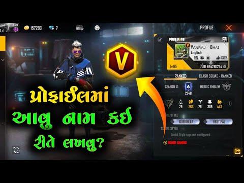 કલર વાળું નામ કઈ રીતે લખવું?   Gujarati Free Fire    Bombe Gaming
