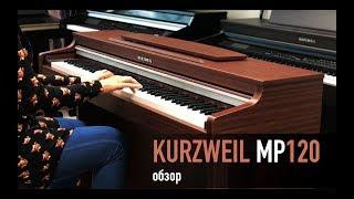 Цифровое пианино Kurzweil MP120 - сборка, обзор, демонстрация.