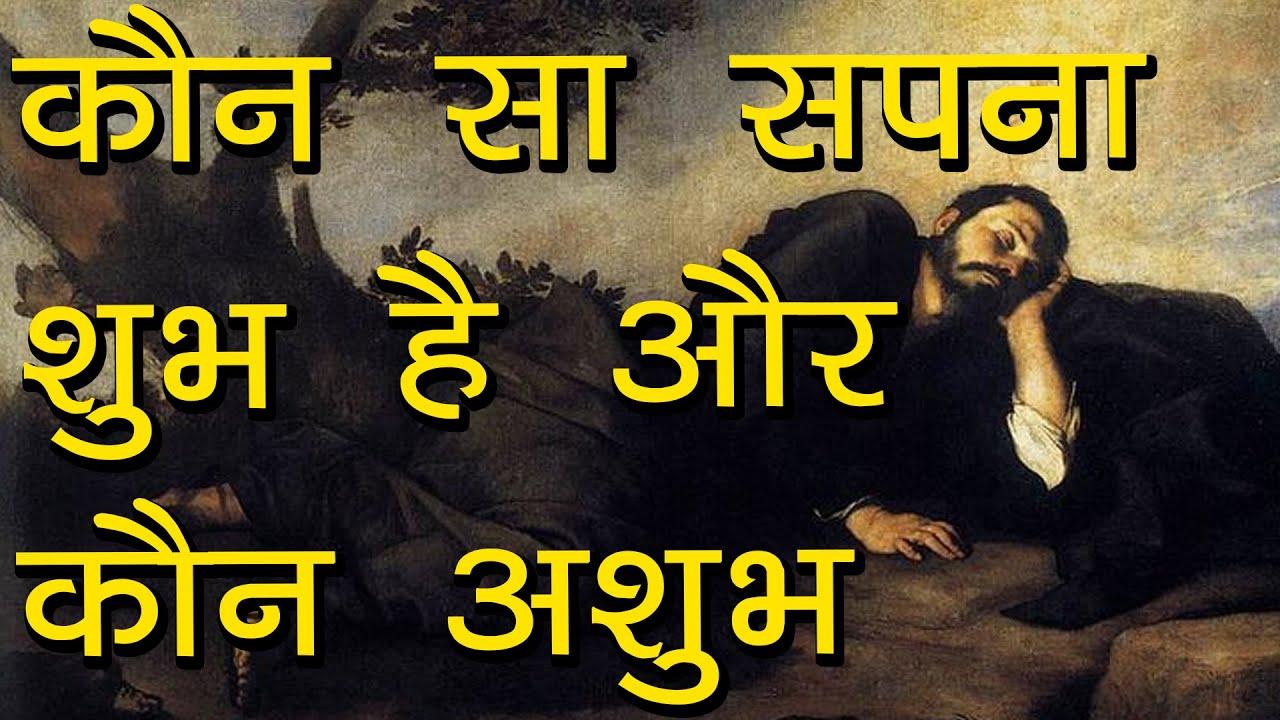 Download कौन सा सपना शुभ है और कौन अशुभ | Sapne aur unke phal | Shubh Ashubh Sapne | Hindu Rituals