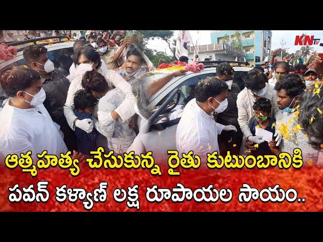 రైతు కుటుంబానికి పవన్ సహాయం || Pawan kalyan Gaves 1lakh cheque to Farmer's Family || KNtv