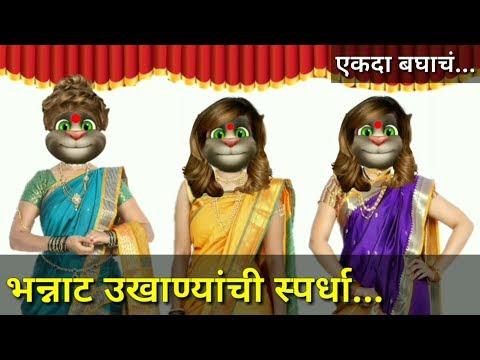 😂 दमदार कॉमेडी उखाणे 😂 | Marathi Comedy Ukhane | Marathi Chavat Ukhane  - Talking Tom Marathi