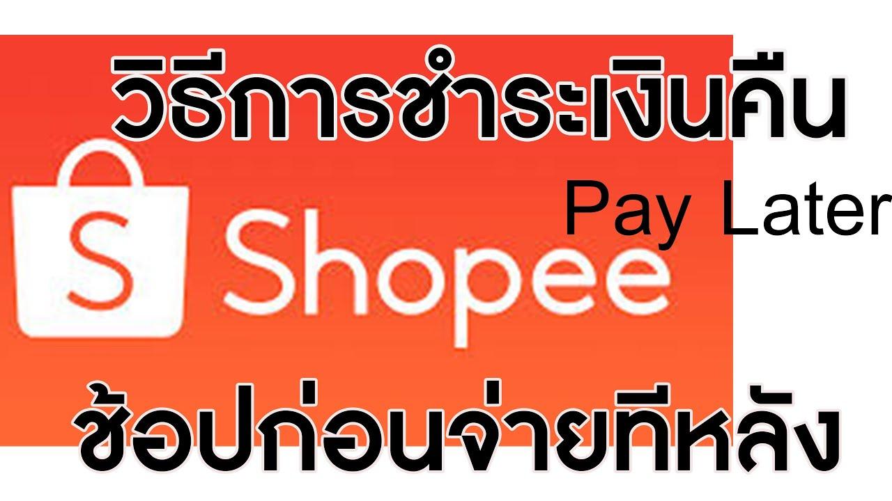 วิธีชำระเงินคืน #Shopeepaylater ด้วย Mobile Banking