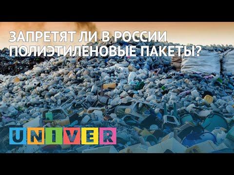 Запретят ли в России полиэтиленовые пакеты?
