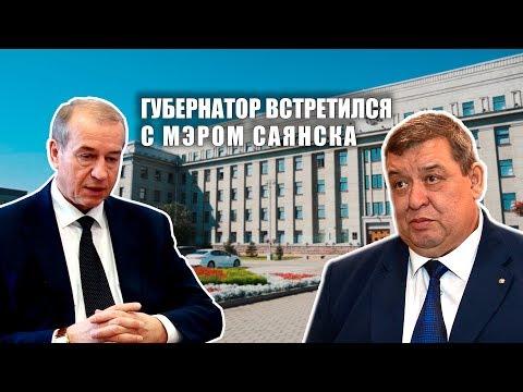 Сергей Левченко встретился с мэром Саянска Олегом Боровским