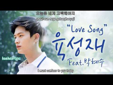 [ENG/HAN/ROM] Yook SungJae (육성재) - Love Song (Feat. Park HyeSu (박혜수))