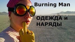 5 Burning Man ОДЕЖДА и НАРЯДЫ
