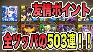 実況【パズドラ】超絶レアキャラカーニバル友情ガチャ!全ツッパの503連!!
