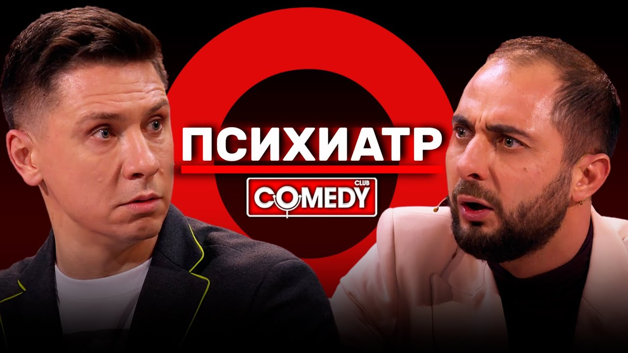 Камеди Клаб Демис Карибидис Тимур Батрутдинов «Психиатр»