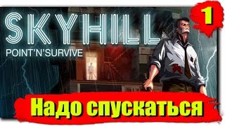Выживаю в SKYHILL: Серия №1 - Надо спускаться