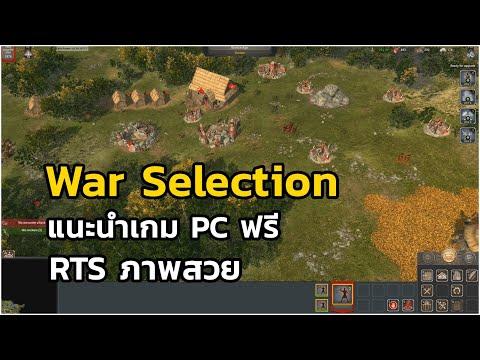 รีวิวเกมแจกฟรี War Selection  (PC) แนวกลยุทธ์ สร้างเมือง อัพเกรดกองทัพ แล้วไปลุยกัน