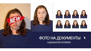 Фото на документы (Photoshop)