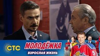 Казанцев отчитывает Макеева | Молодежка | Взрослая жизнь