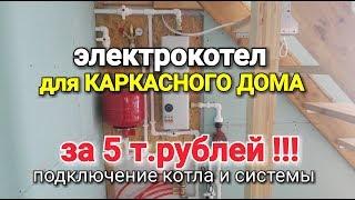 Подключение ПРОСТОГО электрокотла для КАРКАСНОГО дома. Обзор работы.
