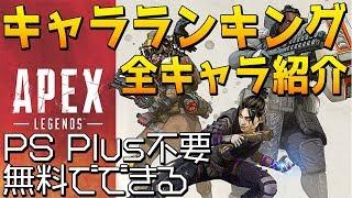 【Apex Legends】キャラランキングと全キャラスキル紹介 初心者向け【…