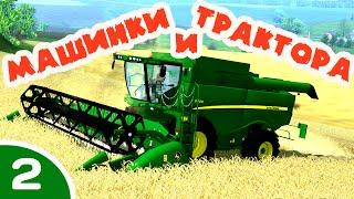 Смотреть мультики МАШИНКИ И ТРАКТОРА (2 часть) Мультики для детей Трактор мультик Рабочие машины