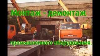 видео Монтаж промышленного оборудования