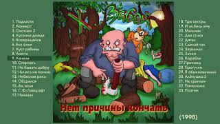 """09 Х.. ЗАБЕЙ """"Качели"""""""